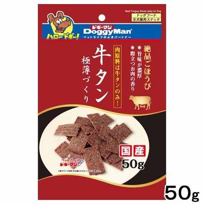 ドギーマンハヤシ 牛タン極薄づくり 50g 国産 犬 おやつ 249353 1セット(3個入)