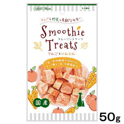 スムージートリーツ りんごとにんじん 50g 国産 205436 1セット(3個入)