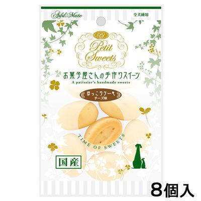 プチスイーツ 犬用 ほっこりケーキ チーズ味 8個 国産 205435 1セット(3個入)