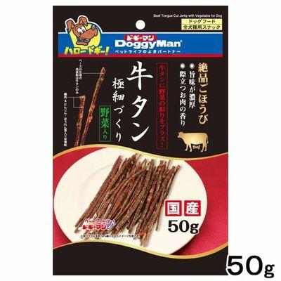 ドギーマンハヤシ 牛タン極細づくり 野菜入り 50g 国産 犬 おやつ 249352 1セット(3個入)