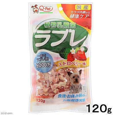 九州ペットフード ラブレ ストロベリー味 120g 犬 おやつ 国産 249090 1セット(3個入)