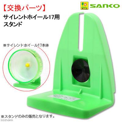 サイレントホイールG用(17用)スタンド 緑 330855 1セット(3個入)