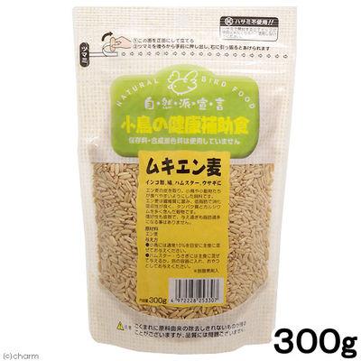自然派宣言 小鳥の健康補助食 ムキエン麦 300g 291101 1セット(3個入)