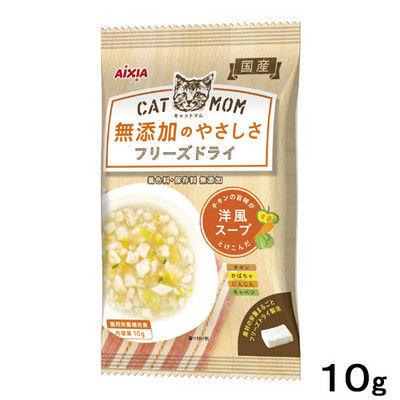アイシア CATMOM 無添加のやさしさ フリーズドライ 洋風スープ 10g 249809 1セット(3個入)