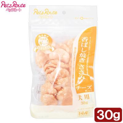 香ばし焼きささみ チーズ粒入り 30g 25581 1セット(3個入)