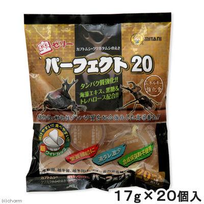 パーフェクト20 17g×20個 カブトムシ クワガタ ゼリー 250181 1セット(3個入)