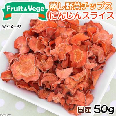 国産 にんじん 50g フルーツ&ベジ 蒸し野菜チップス 174564 1セット(3個入)