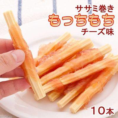 ササミ巻きもっちもち チーズ味 10本 犬 おやつ ささみ 166435 1セット(3個入)