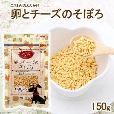 こだわりのふりかけ 卵とチーズそぼろ 150g 犬 おやつ 165629 1セット(3個入)