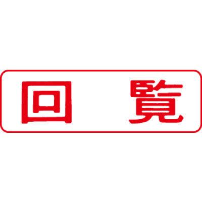 シヤチハタ マルチスタンパー 印面カートリッジ 赤 横 回覧 MXB-11 (取寄品)