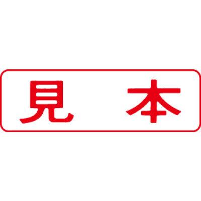 シヤチハタ マルチスタンパー 印面カートリッジ 赤 横 見本 MXB-12 (取寄品)