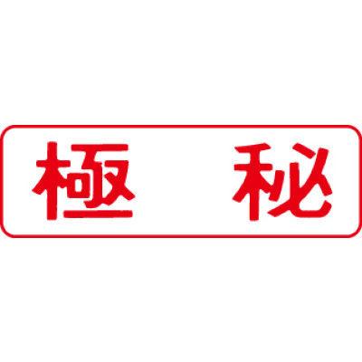 シヤチハタ マルチスタンパー 印面カートリッジ 赤 横 極秘 MXB-13 (取寄品)