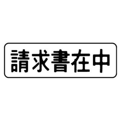 シヤチハタ マルチスタンパー 印面カートリッジ 黒 横 請求書在中 MXB-3 (取寄品)