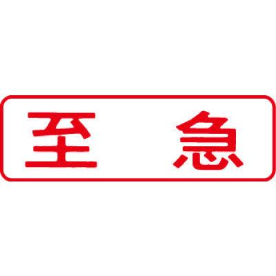 シヤチハタ マルチスタンパー 印面カートリッジ 赤 横 至急 MXB-38 (取寄品)