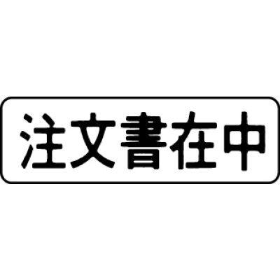 シヤチハタ マルチスタンパー 印面カートリッジ 黒 横 注文書在中 MXB-7 (取寄品)