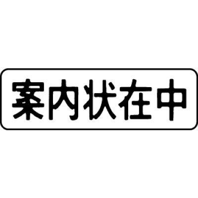 シヤチハタ マルチスタンパー 印面カートリッジ 黒 横 案内状在中 MXB-9 (取寄品)