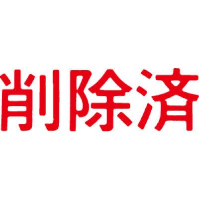 シヤチハタ マルチスタンパー 印面カートリッジ 赤 横 削除済 MXB-95 (取寄品)