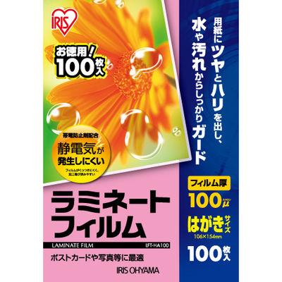 アイリスオーヤマ ラミネートフィルム はがきサイズ 100μ 1箱(100枚入)