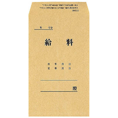 コクヨ 給料袋 角8(197×119mm) 500枚(100枚入×5パック) 封筒 シン-130N