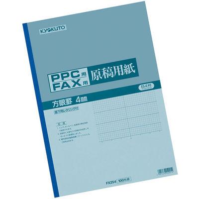 日本ノート FAX原稿用紙 B4 4ミリ方眼罫 FX254 1冊(直送品)