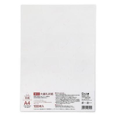 大直 コピー用紙 和紙 厚口大直礼状紙 A4 1セット(300枚:100枚×3) (直送品)