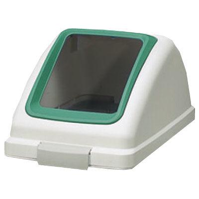 リサイクルトラッシュECO-70 角穴蓋 グリーン (直送品)