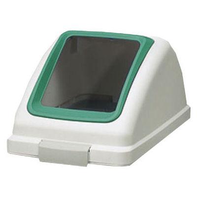 リサイクルトラッシュECO-90 角穴蓋 グリーン (直送品)