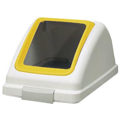 リサイクルトラッシュECO-90 角穴蓋 イエロー (直送品)