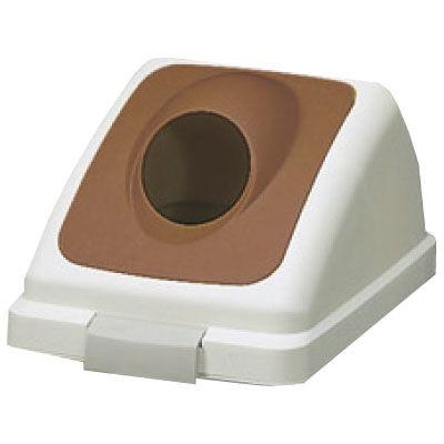 リサイクルトラッシュECO-90 丸穴蓋 ブラウン (直送品)