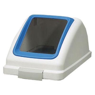 リサイクルトラッシュECO-35 角穴蓋 ブルー (直送品)