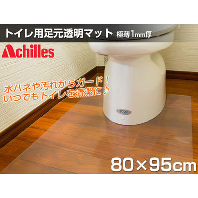 Achilles(アキレス) トイレ用フロアマット タテ95×ヨコ80cm クリア (直送品)