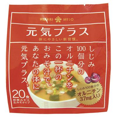 元気プラス オルニチン入おみそ汁20食