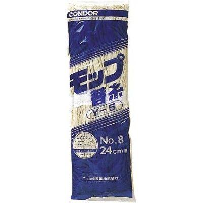 モップ替糸 Y5 #8(230g) 1箱(10枚入) (直送品)