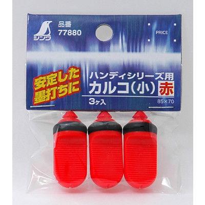 シンワ測定 消耗品 カルコ 小 赤 3ヶ入 ハンディシリーズ用 77880 1セット(10個) (直送品)