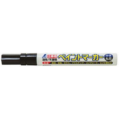 シンワ測定 工事用 ペイントマーカー 中字 丸芯 黒 78414 1セット(10本) (直送品)