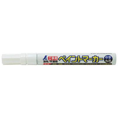 シンワ測定 工事用 ペイントマーカー 中字 丸芯 白 78418 1セット(10本) (直送品)