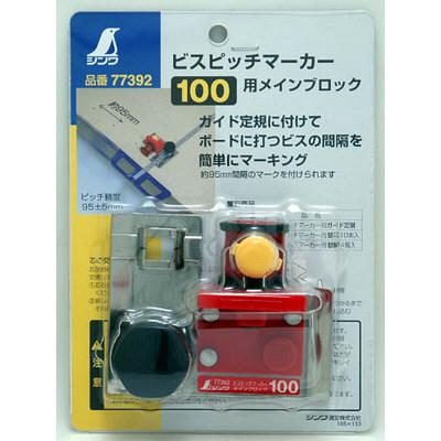 シンワ測定 メインブロック 100 ビスピッチマーカー用 77392 1セット(2個) (直送品)