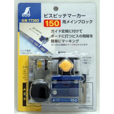 シンワ測定 メインブロック 150 ビスピッチマーカー用 77393 1セット(2個) (直送品)