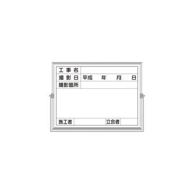 つくし工房 軽量薄型撮影用黒板 工事名~立会者 450mmX600mm BS-5C (直送品)