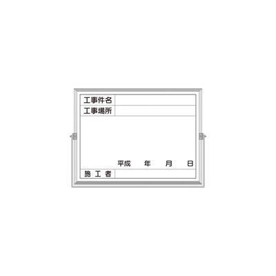 つくし工房 軽量薄型撮影用黒板 工事件名~施工者 450mmX600mm BS-5A (直送品)