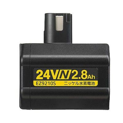 パナソニック Panasonic ニッケル水素電池パック Nタイプ 24V 2.8Ah EZ9210S (直送品)