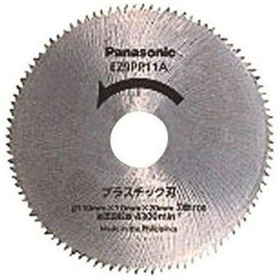 パナソニック Panasonic プラスチック専用刃 EZ9PP11A (直送品)