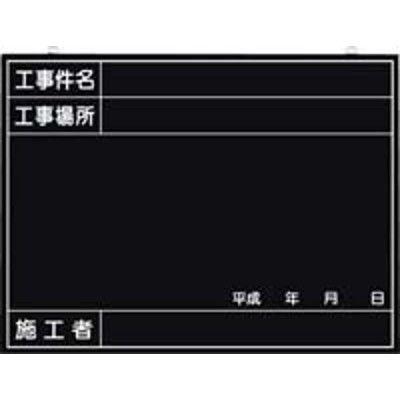 つくし工房 耐水ベニア製全天候型撮影黒板 工事名・工事場所・施工者 450mmX600mm 149-B (直送品)