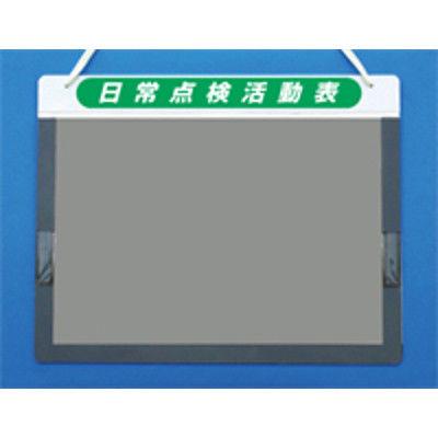 つくし工房 KYチェックボード 日常点検活動表 アルミ+塩ビカバー A3ヨコ用 168-B (直送品)