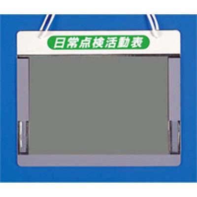 つくし工房 KYチェックボード 日常点検活動表 アルミ+塩ビカバー A4ヨコ用 168-C (直送品)