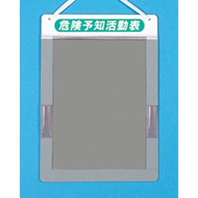 つくし工房 KYチェックボード 危険予知活動表 アルミ+塩ビカバー A4タテ用 169-A (直送品)