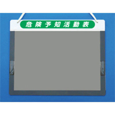 つくし工房 KYチェックボード 危険予知活動表 アルミ+塩ビカバー A3ヨコ用 169-B (直送品)