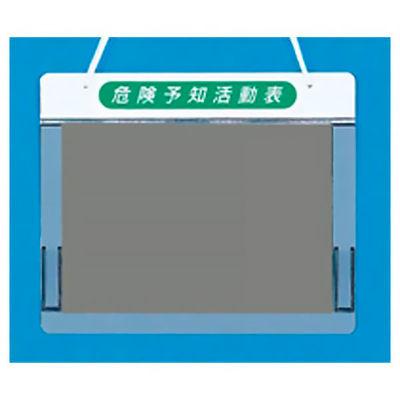 つくし工房 KYチェックボード 危険予知活動表 アルミ+塩ビカバー A4ヨコ用 169-C (直送品)