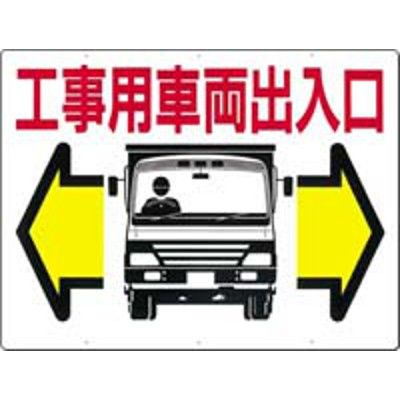 つくし工房 標識 両面型 「工事用車両出入口」 19-B (直送品)