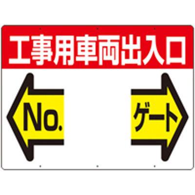 つくし工房 標識 両面型 工事用車両出入口 NO ゲート 19-F (直送品)